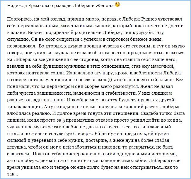 Ермакова о разводе Либерж и Жени