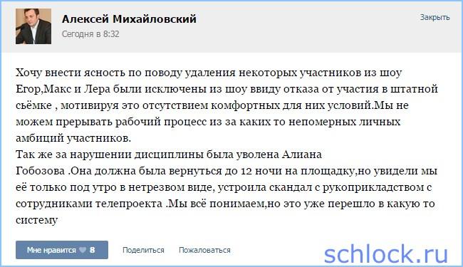 Продюсер дома 2 о выбывших участниках