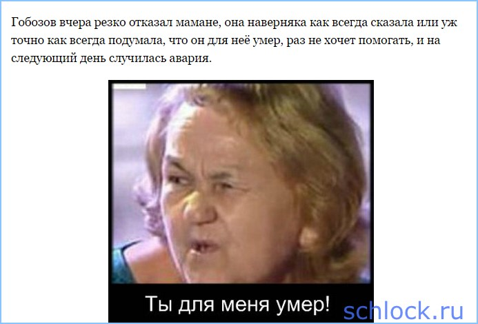 Во всем виновата Ольга Васильевна?!