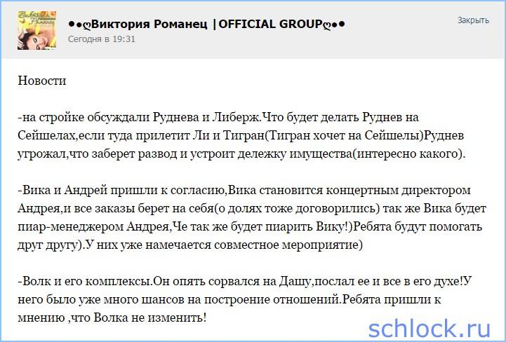 Новости от Виктории Романец на 02.06.15