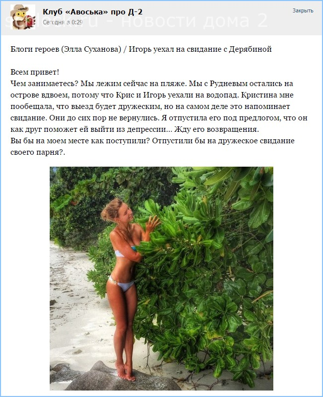 Игорь уехал на свидание с Дерябиной