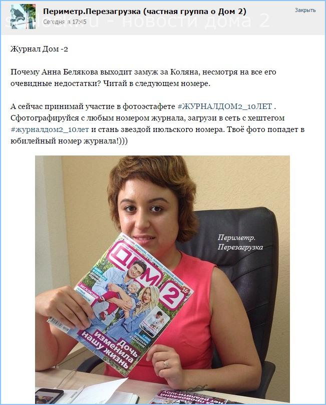 Почему Анна Белякова выходит замуж