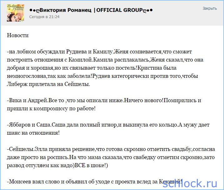 Еще немного новостей от Романец