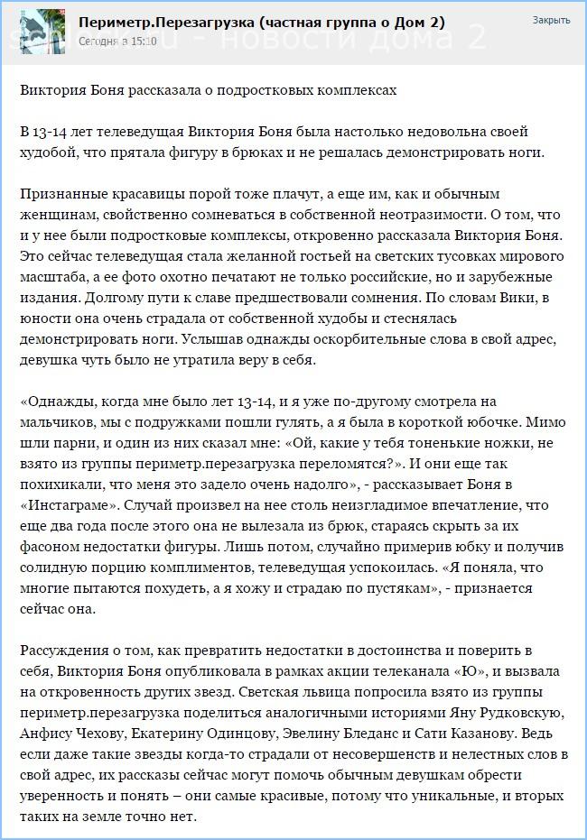 Виктория Боня рассказала о подростковых комплексах