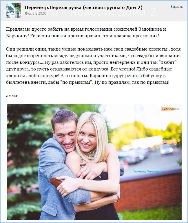 Байкот Карякиным?