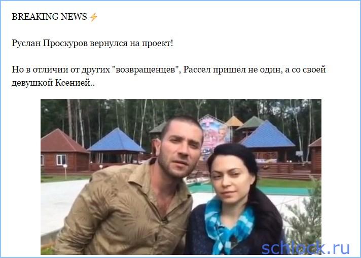 Руслан Проскуров вернулся на проект!