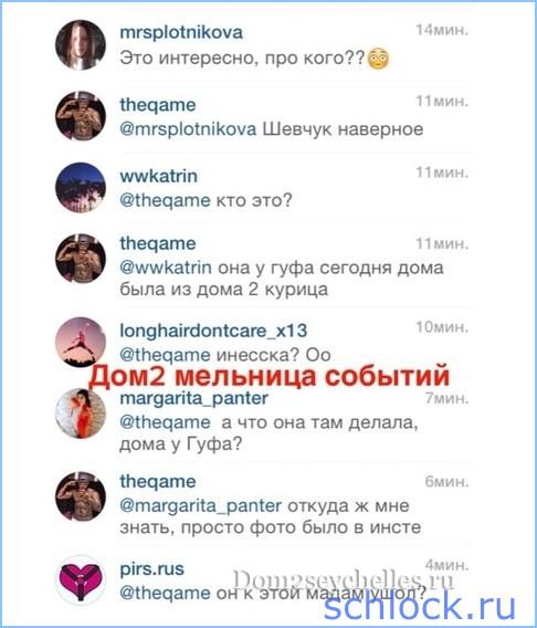 Инесса Шевчук рушит чужую семью!