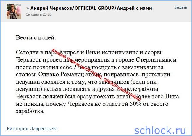 """""""Измены и жадность"""" Черкасова..."""