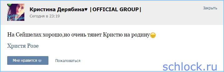 Новости от Дерябиной на 10.06.15