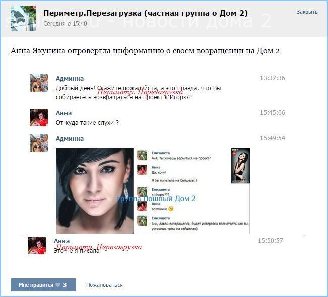 Анна Якунина опровергла информацию