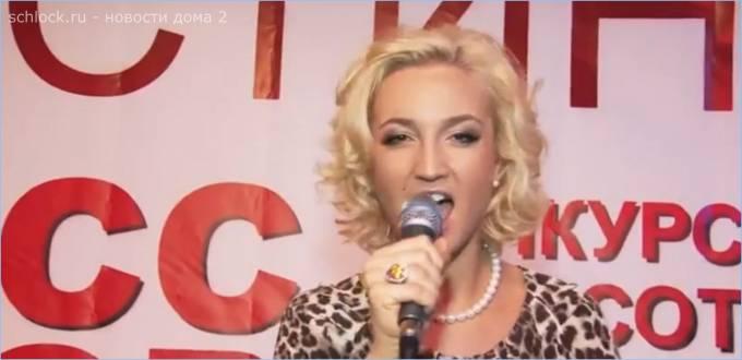 Бузова на кастинге конкурса «Мисс Московская область»