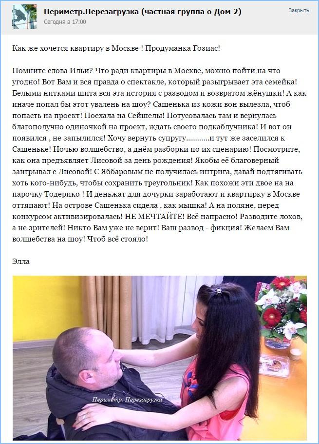 Как же хочется квартиру в Москве