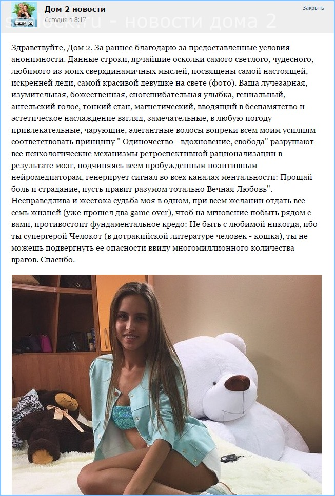Тайный обожатель Киушкиной
