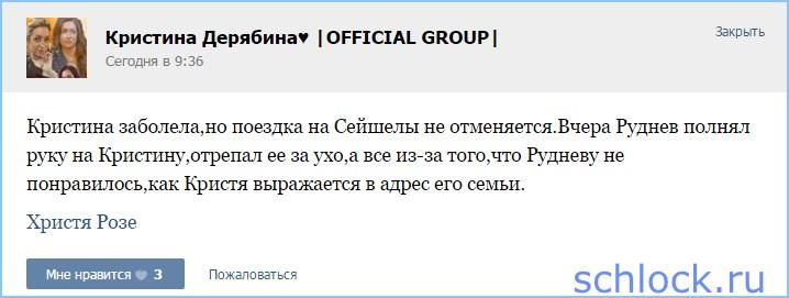 Новости от Дерябиной на 03.06.15