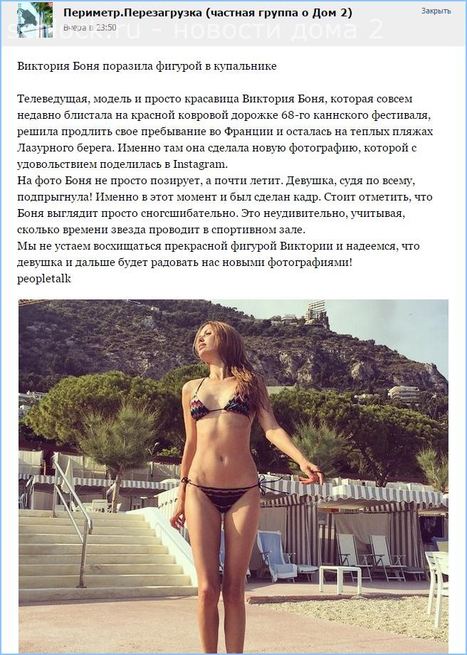Виктория Боня поразила фигурой в купальнике