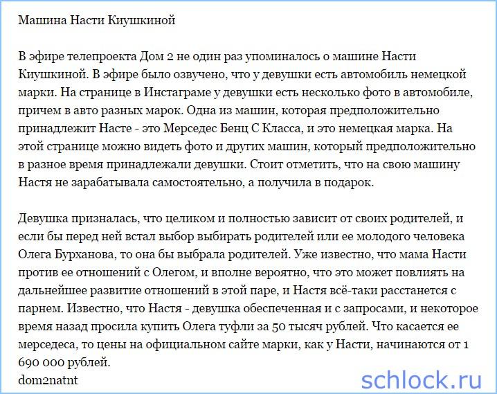 Машина Насти Киушкиной