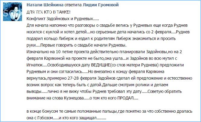 Конфликт Задойновых и Рудневых.....