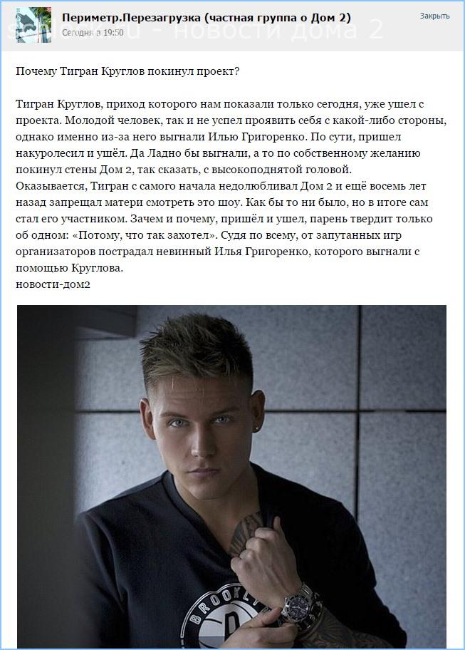 Почему Тигран Круглов покинул проект?