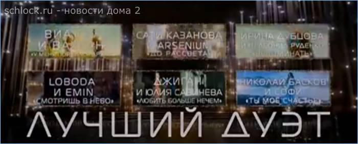 Тарасов и Бузова вручают приз в номинации «Лучший дуэт»