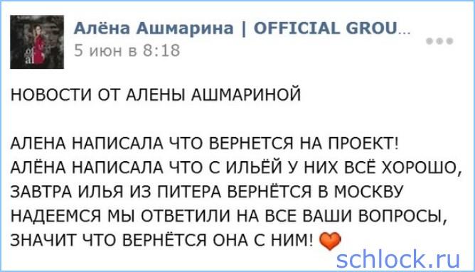 Ашмарина и Григоренко готовятся…