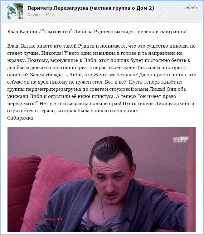 """""""Сватовство"""" Либи за Руднева"""