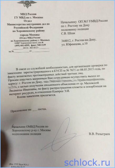 """Обидчица Элины """" скрывается"""" от следователей"""