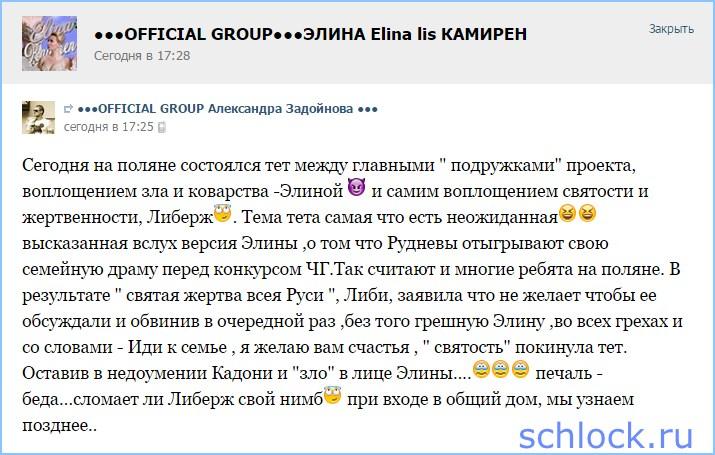"""Состоялся тет между главными """" подружками"""""""