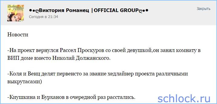 Новости от Романец на 09.06.15