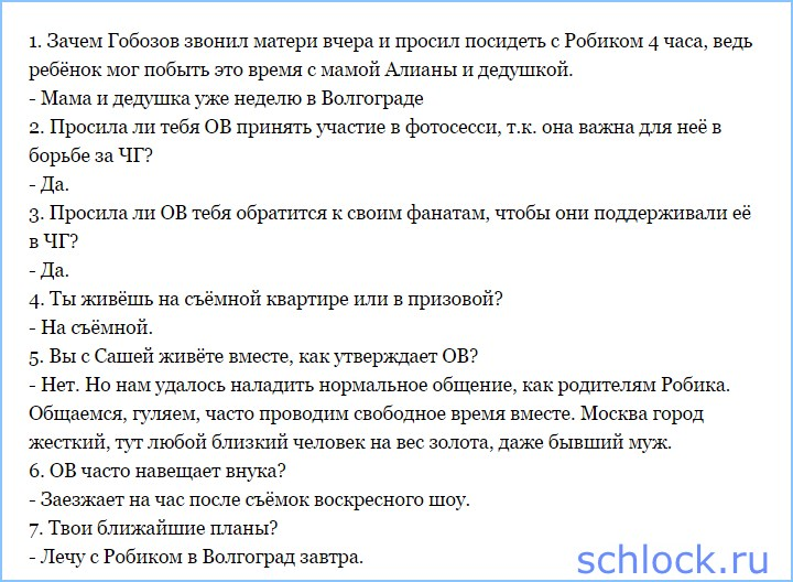 Новости от ОВ и опровержение от АУ