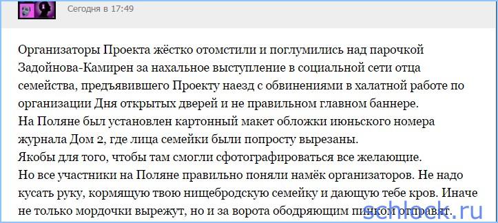 Орги жёстко отомстили Задойновым!
