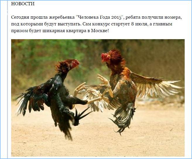 """Прошла жеребьевка """"Человека Года 2015"""""""