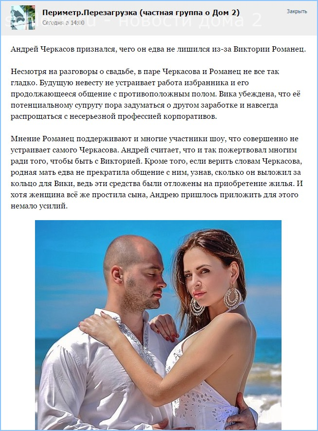 Андрей Черкасов признался