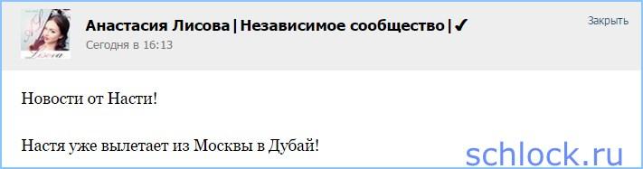 Новости от Лисовой на 18.06.15