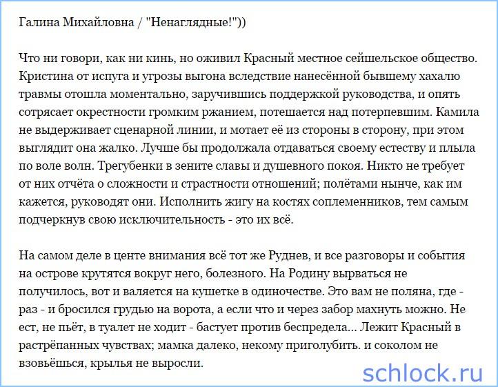 """""""Ненаглядные!"""""""