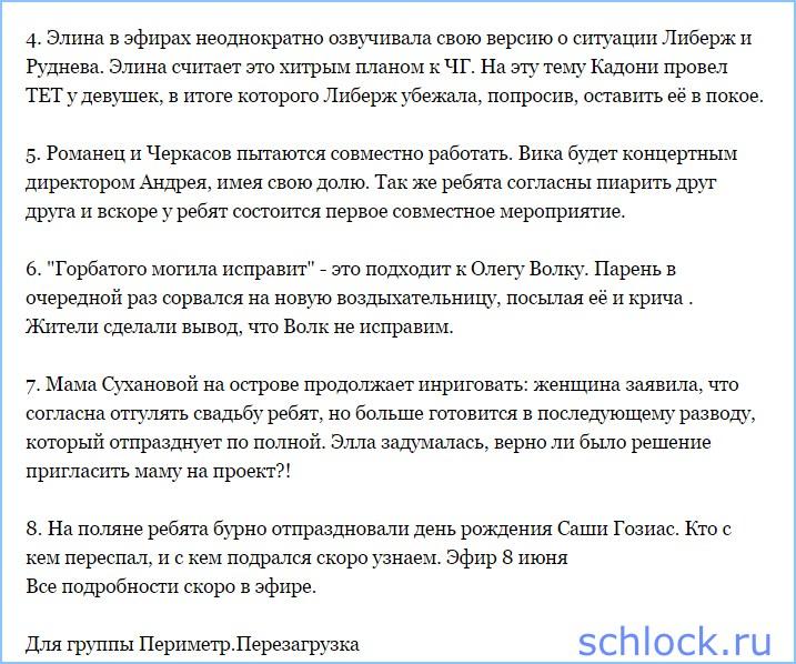 Новости кучкой на 03.06.15