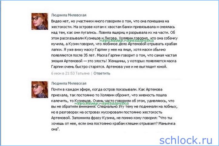 Милевская переключилась на Артемову?!