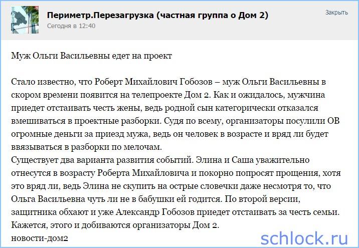 Муж Ольги Васильевны едет на проект