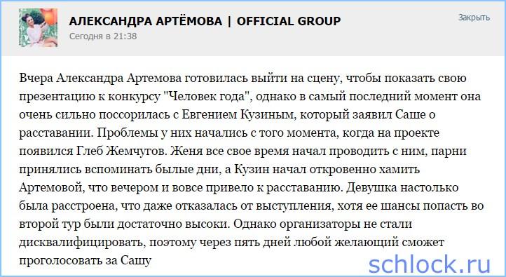Артемова переехала...