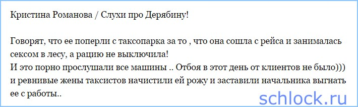 Слухи про Дерябину!