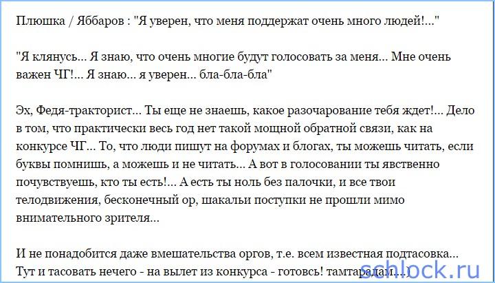 """Яббаров : """"Уверен, меня поддержат много людей!..."""""""