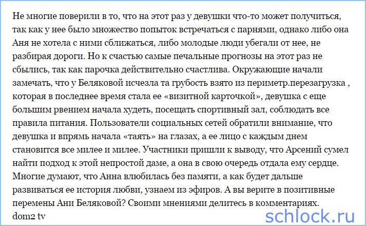 Неужели Белякова нашла свое счастье?