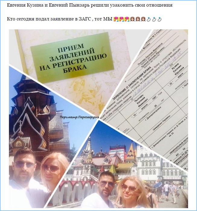 Кузина и Пынзарь подали заявление в ЗАГС