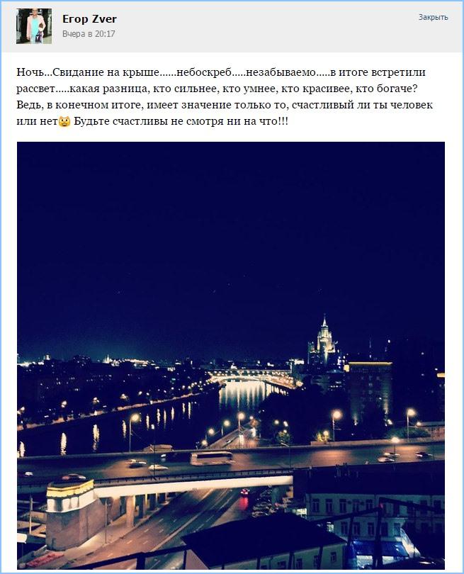 Ночь... Свидание на крыше...