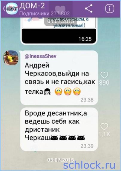Черкасов «ушёл в подполье»