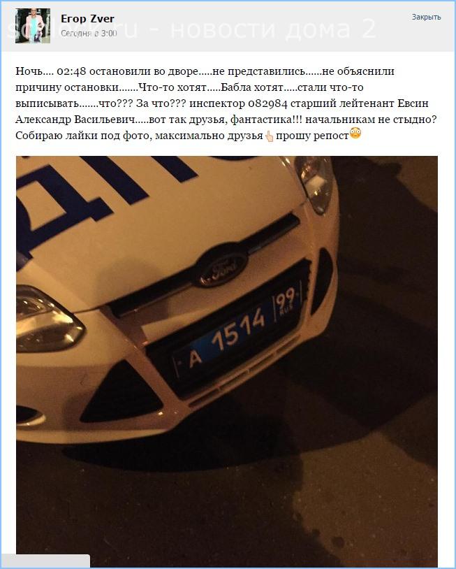 Холявина схватила полиция