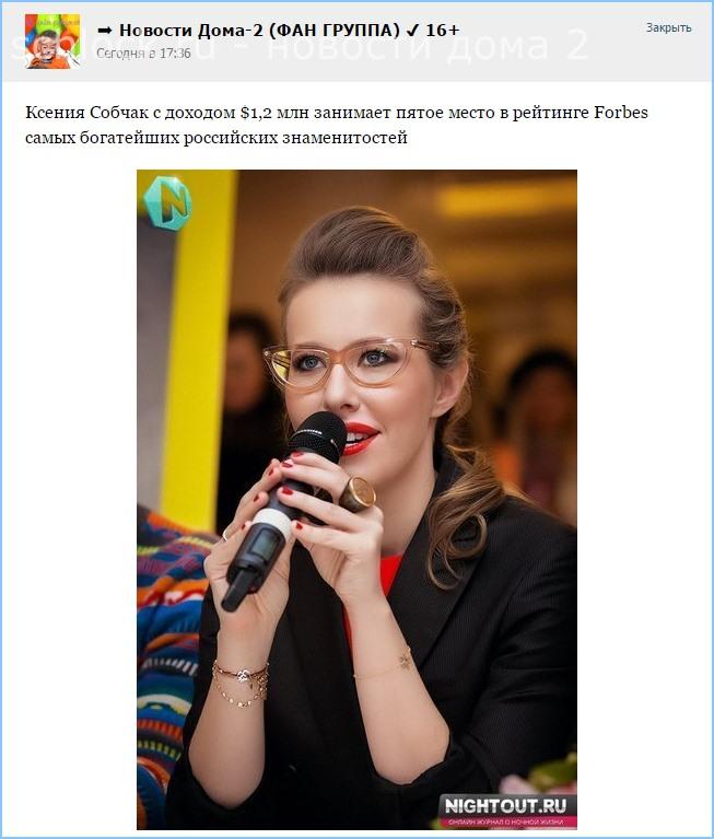 Ксения Собчак занимает пятое место в рейтинге Forbes