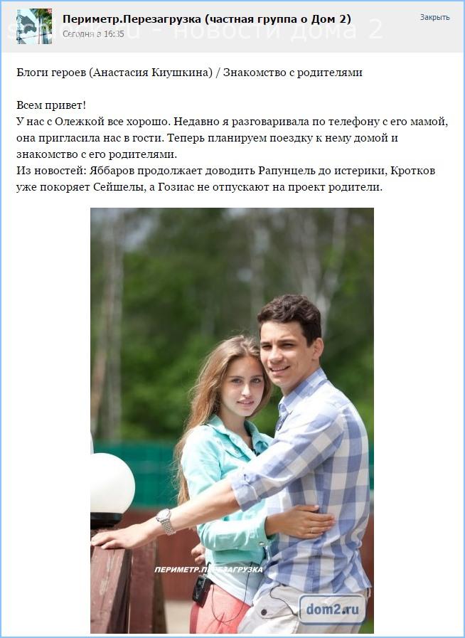 Анастасия Киушкина. Знакомство с родителями