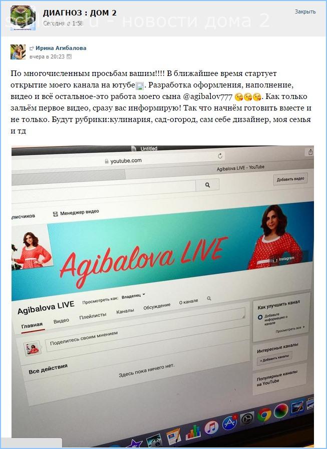 Агибалова запускает собственный канал