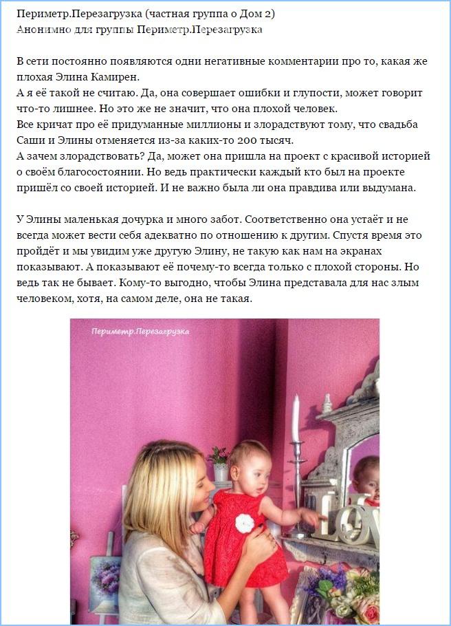 Элина Карякина хорошая