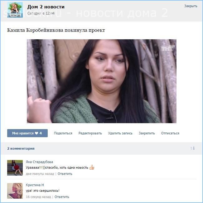 Камила Коробейникова покинула проект